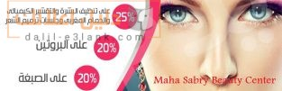 Maha Sabry Beauty Center